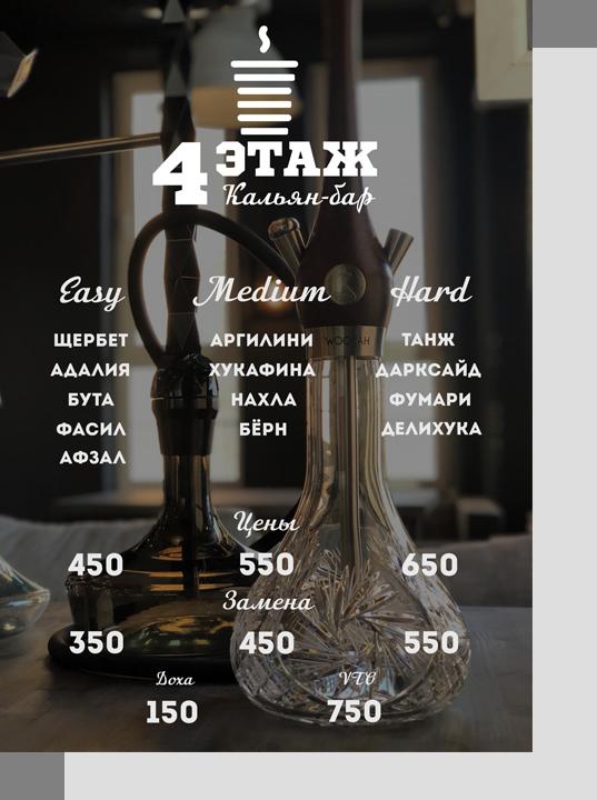 4etag_menu1