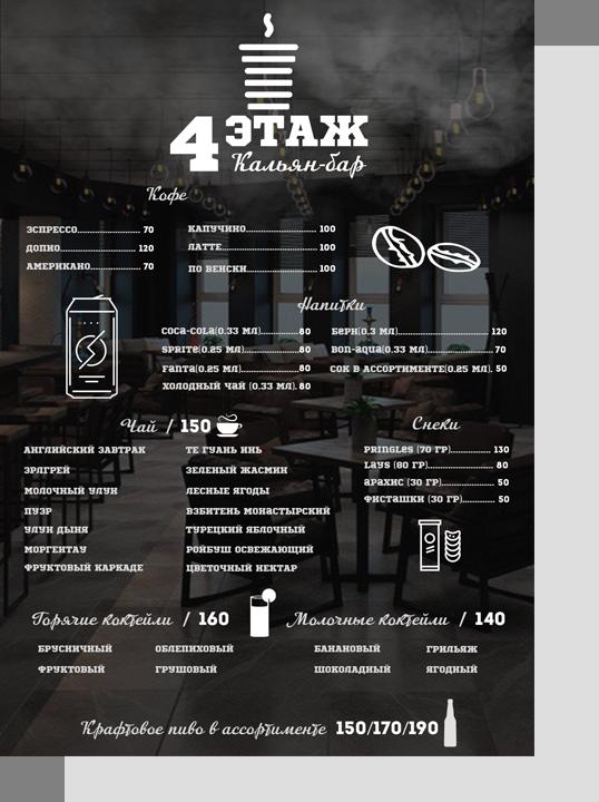 4etag_menu2